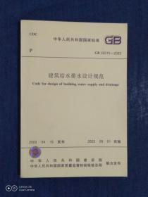 《中华人民共和国国家标准:建筑给水排水设计规范 GB50015-2002》
