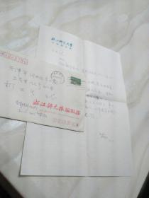 著名作家 浙江师范大学校长 蒋风 信札1页16开