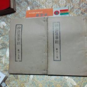 妙法莲华经第一至三卷第四至七卷(两册)