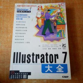 Illustrator 7大全