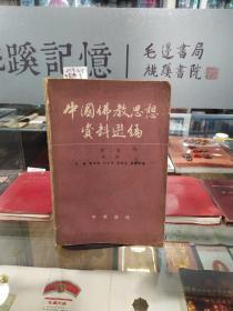 中国佛教思想资料选编 第二卷第二册