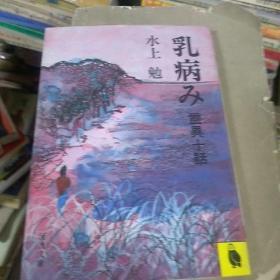 日本医学书