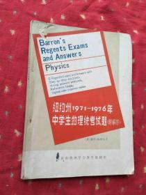 纽约州1971-1976年中学生物理统考试题(附解答).