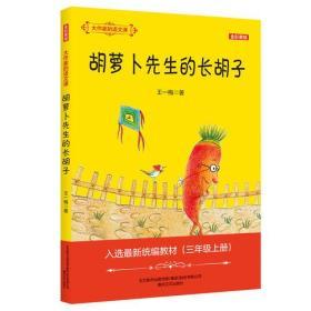 大作家的语文课:胡萝卜先生的长胡子(全彩·美绘)
