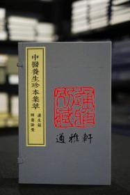 达生录 颐养诠要(中医养生珍本集萃 16开线装 全一函二册)