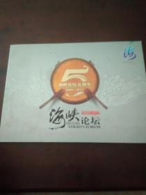 海峡论坛五周年(2009-2013)纪念邮册 生肖邮票11枚 实寄封1枚 光盘1张