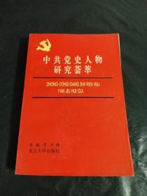 中共党史人物研究荟萃  93年一版一印仅印1500册