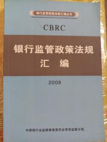 银行监管政策法规汇编2009(银行监管政策法规汇编丛书)