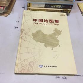 中国地图集 第二版 精装