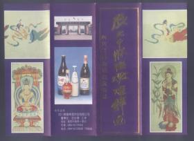四川省博物馆馆藏特展--张大千抚炖煌壁画展简介