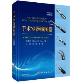 手术室器械图谱(第9版,中文翻译版)