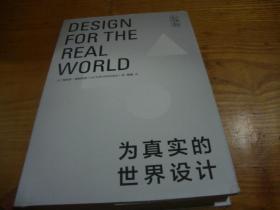 为真实的世界设计<< 精装.超厚本>>品图自定