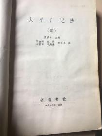 大平广记(续)