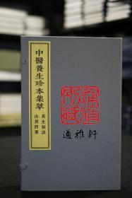 长生秘诀 山居四要(中医养生珍本集萃 16开线装 全一函二册)