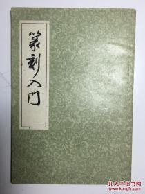 篆刻入门 商务印书馆1936年版复印