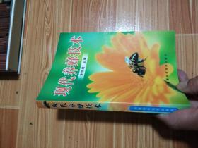 现代养蜂技术-基本全新