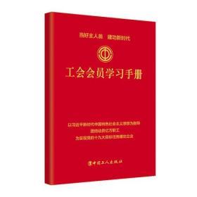 工会会员学习手册(精)