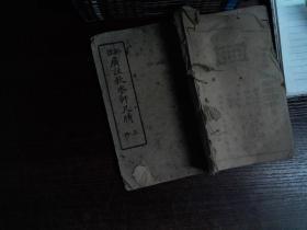 新体广注秋水轩尺牍 上册 封面破损 旧黄