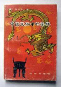 中国民俗中的崇拜