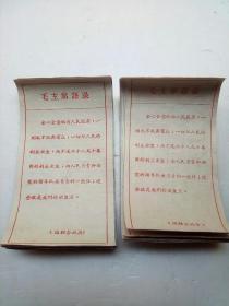 毛主席语录卡片10张
