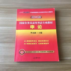中公版·2019国家公务员录用考试专业教材:申论