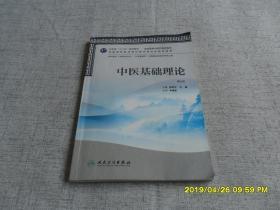 中医基础理论 第2版