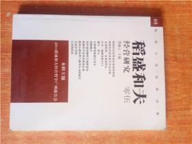 稻盛和夫经营研究 第四辑 第五辑 第六辑 第七辑 第八辑 第十一辑