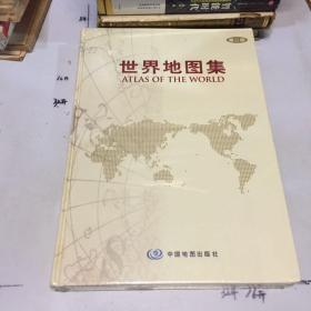 世界地图集 第二版 精装 塑封全新