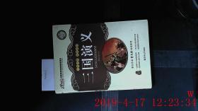 语文新课标必读丛书 三国演义