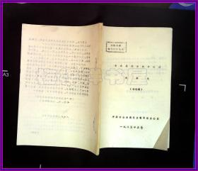 含山县抗日战争时期大事记  讨论稿 油印本 1985