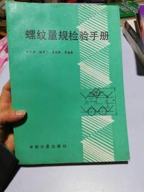 螺纹量规检验手册
