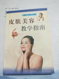 皮肤美容教学指南