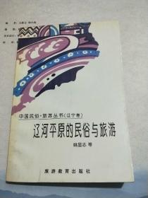 辽河平原的民俗与旅游/辽宁卷