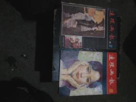 杂志:连环画报1981年8.12(2本合售)