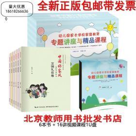 幼儿园家长学校家庭教育专题讲座与精品课程 6本书+U盘课程