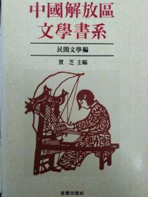 中国解放区文学书系(民间文学卷)