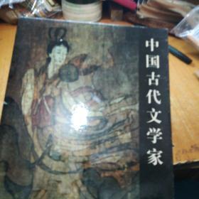 中国古代文学家邮票专题册(内含8张邮票)