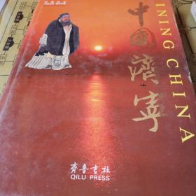 中国济宁:孔孟之乡 运河之都:Hometown of Confucius and Mencius the city of the Grand Canal