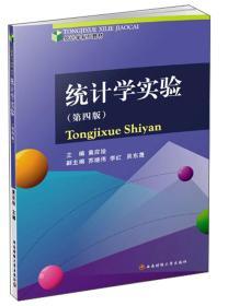 二手正版统计学实验 黄应 西南财经大学出版社9787550433908
