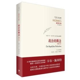 施米特文集:政治的概念(增订版)