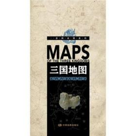 一张图读懂系列·三国地图
