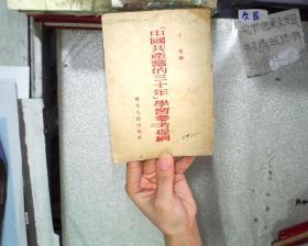 《中国共产党的三十年》学习参考提纲