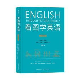 看图学英语(进阶级)
