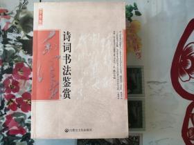 学生版毛泽东诗词书法鉴赏