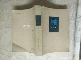 外国文学《神曲》作者,出版社,年代品相,详情见图,铁橱东2---1