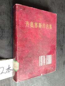 齐奥塞斯库选集 1974-1980 精装
