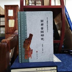 简帛量词研究(出土文献综合研究专刊)