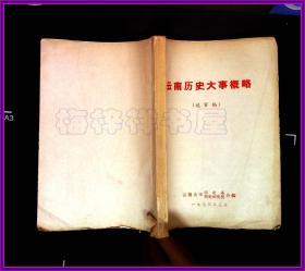 云南历史大事概略 送审稿  油印本 1973 毛语录