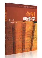 合唱训练学(上册) 中央音乐学院出版社 杨鸿年 五线谱 青少年儿童教程材学书籍