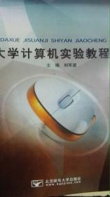 9787563547579二手正版 大学计算机实验教程 刘军波 2016年版